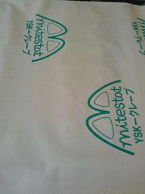 畳専用防虫シート