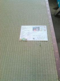 賃貸物件を熊本産表で、表替えしました。