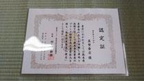 「熊本県産畳表応援店」の認定証をいただきました。