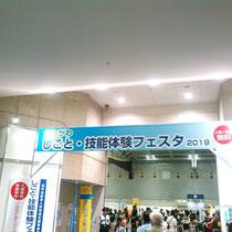 パシフィコ横浜のかながわしごと・技能体験フェスタ2019です。