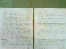 職場経験に来た中学生からの手紙をいただきました。