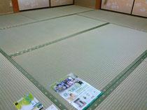 中井町のお客様、熊本産表で畳替え!