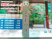 神奈川県畳工業協同組合の畳替えキャンペーンポスターです。