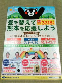 畳替えキャンペーン 熊本県産畳表を使用されたお客様対象です。