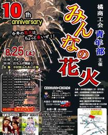 小田原市橘商工会青年部主催、8月25日(土)開催のみんな花火です。