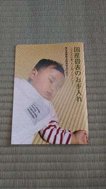 熊本県藺草製品卸商組合様のパンフレットです。