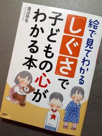 子どもの本/保育・育児書の挿絵・イラスト