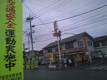 安塚街道十字路での街頭指導活動