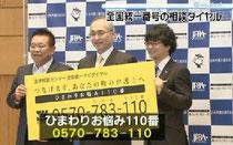 日本TVニュースより