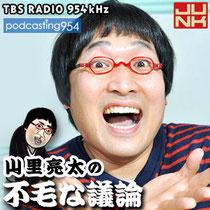 TBSラジオ<山里亮太の不毛な議論>より