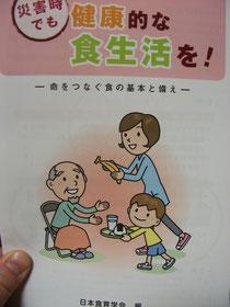 日本食育学会 編