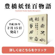 豊橋妖怪百物語ホームページへ