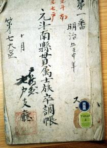 元斗南藩士名簿 青森県立図書館 蔵