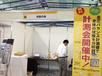 ビジネスマッチ東北2012