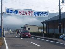 池田町 能楽の里マラソン♪