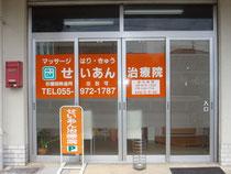 静岡県の鍼灸院