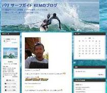 バリ サーフガイド KEMのブログ