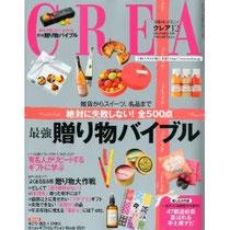 雑誌 CREA