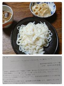 乾麺うどんの冷や冷やとチラシ