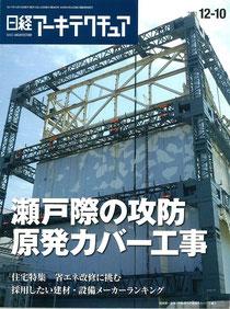 日経アーキテクチャ-2011年12月10日号