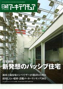 日経アーキテクチャー2012.12.10
