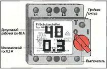 Рис. 130. Защитный выключатель аварийного тока