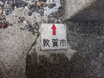敦賀市の境界標