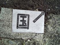国土交通省の境界標