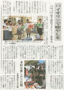松本平タウン情報 誌面