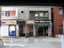東京 港区 鍼灸院 三田 はり