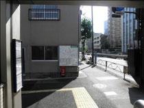 東京 港区 はり 専心良治 駅の出口