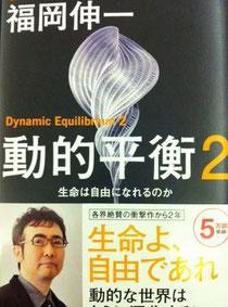 福岡先生の動的平衡2