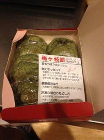25日 梅ケ枝餅 ヨモギ