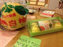 八代名産品 晩白柚