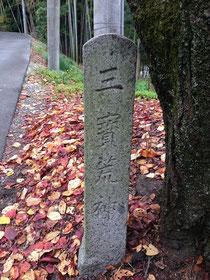 山門石段下にある参道碑