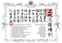 Uechi-ryu Karate-do Dojo-kun