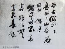 Каллиграфия Чжоу Цзыхэ (Сю Сива) любезно предоставленная нам Тамаёсэ Кацудзи Сэнсэем (публикуется с его разрешения)