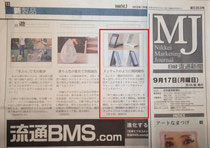 日経流通新聞(日経MJ新聞)