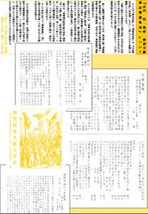 金沢文圃閣出版・性・風俗・軟派文献書誌解題集成―近代編カタログ