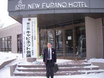 会場のニュー富良野ホテル前で