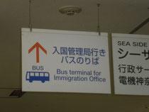 横浜入国管理局ホームページ