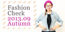 ファッションチェック2013 AUTUMN
