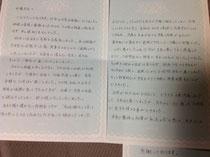 不妊症で通われた方からのお礼のお手紙