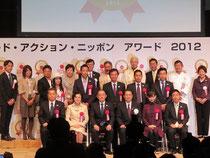 FAN AWARD 2012 表彰式