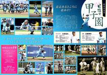 新居浜東高校:後援会会報