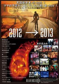 2012-2013ヘブンス年越イベント チラシ