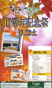 10周年記念祭り開催!
