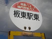 徳島バス 鳴門市 歯科 歯医者 徳島 板東
