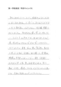 生徒によるお礼の手紙です