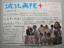 校内での報告ポスターです。